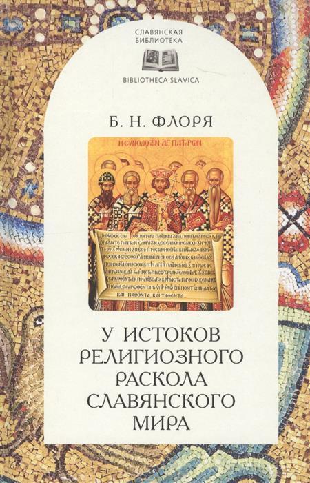 У истоков религиозного раскола славянского мира (XIII в.)