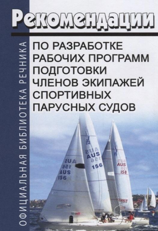 Рекомендации по разработке рабочих программ подготовки членов экипажей спортивных парусных судов