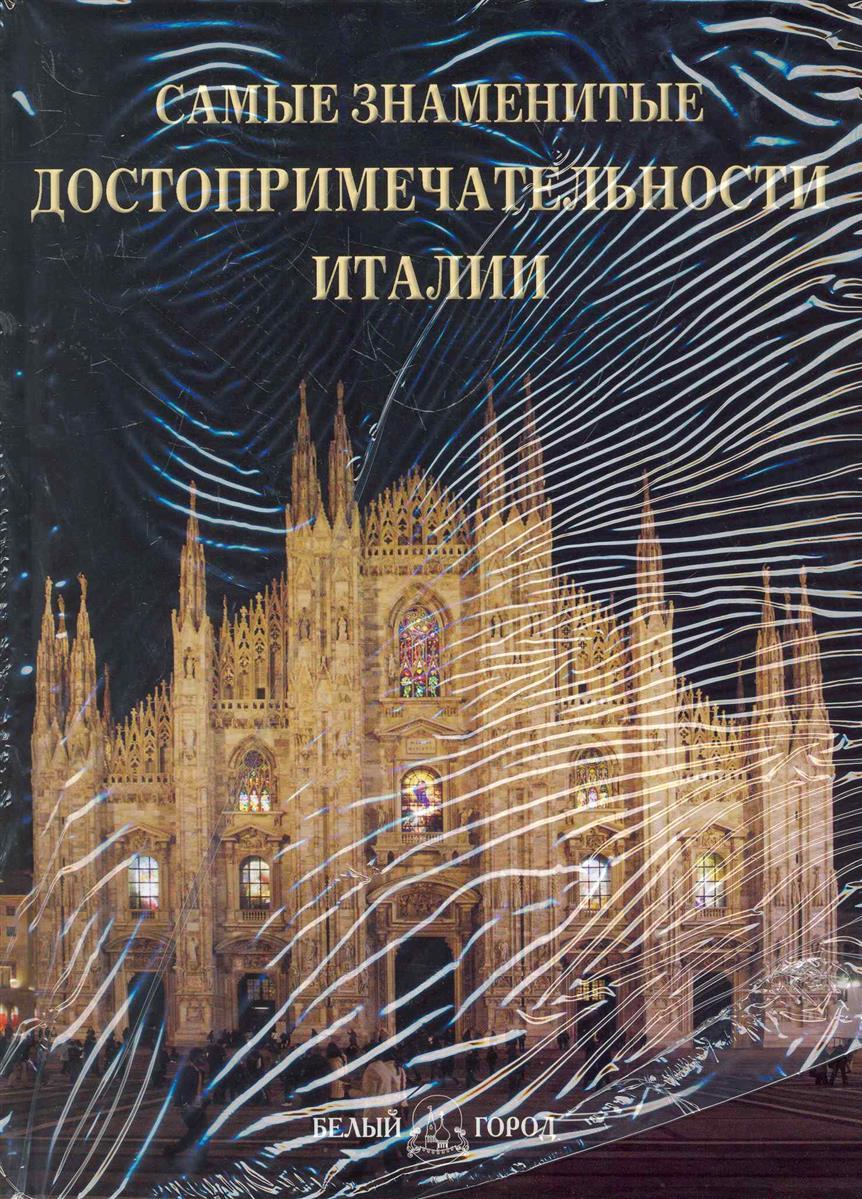 Пантилеева А. Самые знаменитые достопримечательности Италии Илл. энц. книги белый город самые знаменитые достопримечательности италии