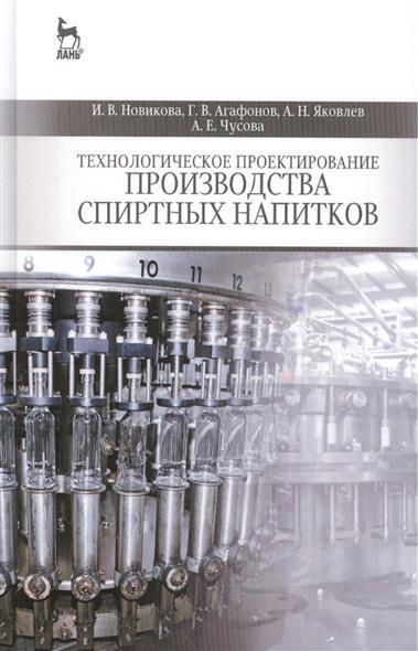Технологическое проектирование производства спиртных напитков: Учебное пособие