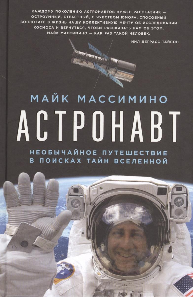 Массимино М.: Астронавт. Необычайное путешествие в поисках тайн Вселенной