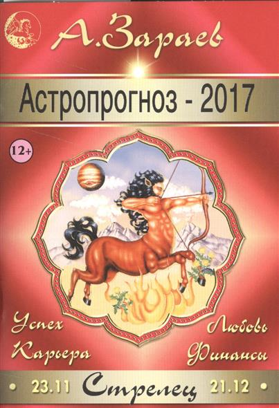 Астропрогноз-2017. Стрелец