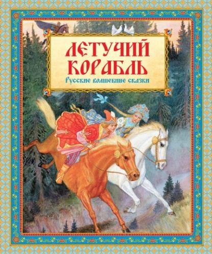 Карнаухова И. (обр.) Летучий корабль. Русские волшебные сказки