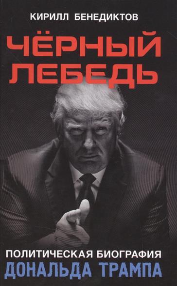 Бенедиктов К. Черный лебедь. Политическая биография Дональда Трампа бенедиктов к блокада