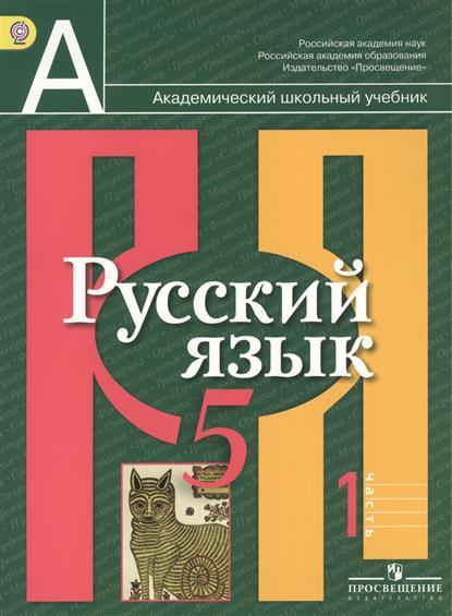Русский язык. 5 класс. Учебник для общеобразовательных организаций. В двух частях. Часть 1. 3-е издание, исправленное (комплект из 2 книг)