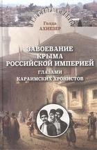 Завоевание Крыма Российской империи глазами караимских хронистов