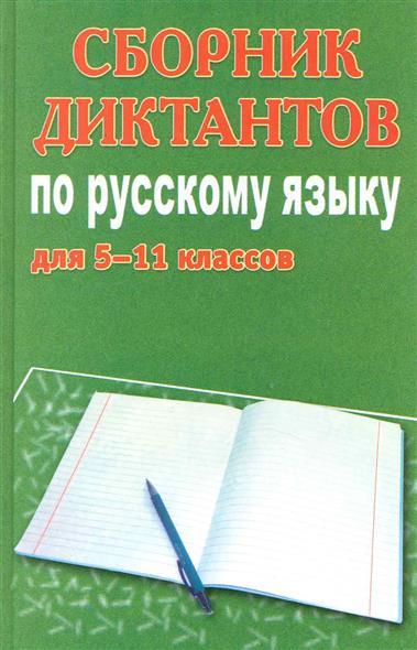 Сборник диктантов по рус. языку для 5-11 кл.