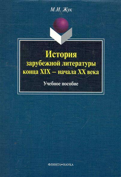 История зарубежной литературы конца 19-нач. 20в.