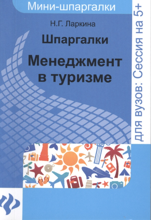 Скачать коллектив шпаргалка, авторов, менеджмент книга стратегический