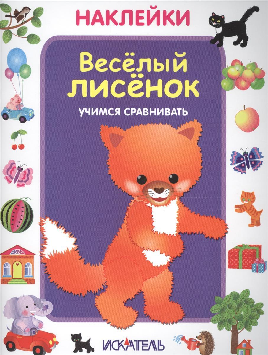 Немирова Г. (худ.) Веселый лисенок. Учимся сравнивать ISBN: 9785906998170