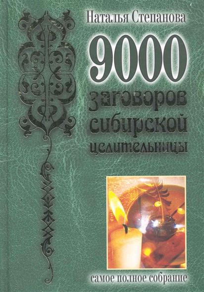 Степанова Н. 9000 заговоров сибирской целительницы Самое полное собрание степанова н 1533 новых заговора сибирской целительницы