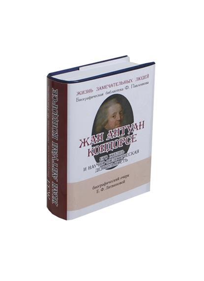 Жан Антуан Кондорсе (1743-1794). Его жизнь и научно-политическая деятельность. Биографический очерк (миниатюрное издание)