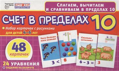 Счет в пределах 10. Набор карточек с рисунками для детей 4-6 лет. 48 карточек. 24 уравнения + задания на обороте наборы карточек шпаргалки для мамы набор карточек детские розыгрыши