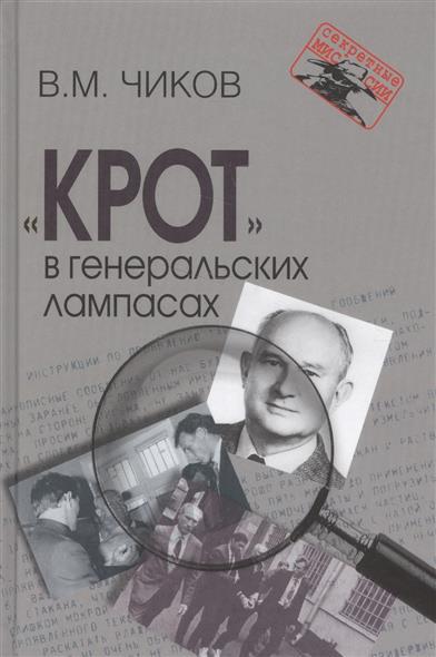 Чиков В. Крот в генеральских лампасах крот истории