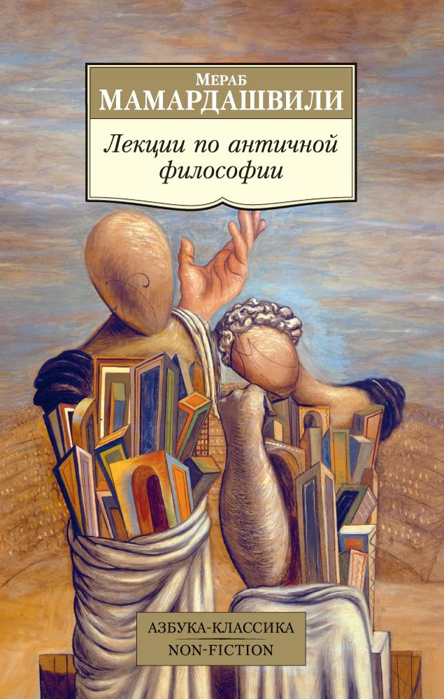 Мамардашвили М. Лекции по античной философии мамардашвили м беседы о мышлении cd
