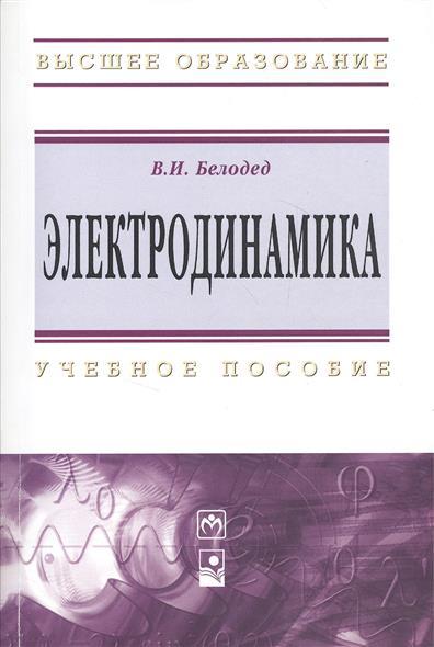 Белодед В.: Электродинамика. Учебное пособие