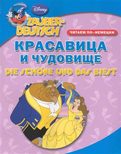 Красавица и чудовище Читаем по-немецки