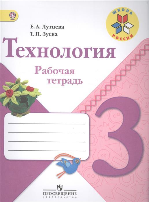 Лутцева Е., Зуева Т. Технология. 3 класс. Рабочая тетрадь екатерина зуева молчалки