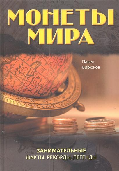 Монеты мира Занимательные факты рекорды легенды