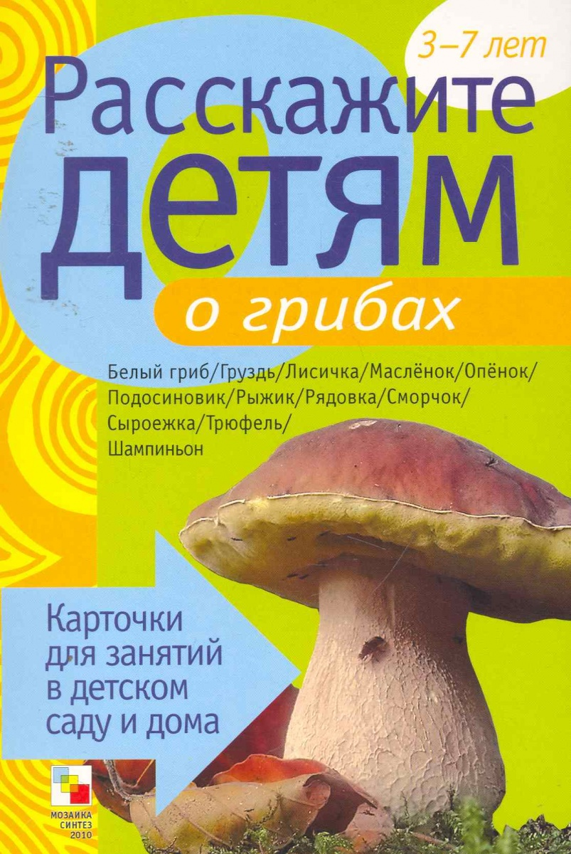 Емельянова Э. Расскажите детям о грибах Карт. для занятий...3-7 лет э л емельянова как наши предки открывали мир