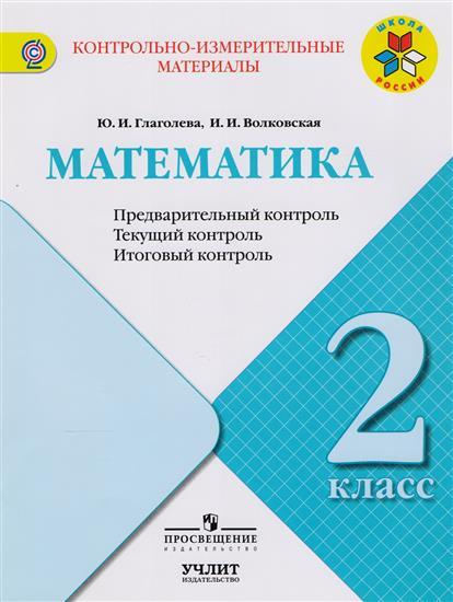 Математика. 2 класс. Предварительный контроль. Текущий контроль. Итоговый контроль. Учебное пособие для общеобразовательных организаций