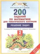 200 заданий по математике для тематического контроля. Решение задач. 2 класс. К учебнику М.И. Башмакова, М.Г. Нефедовой