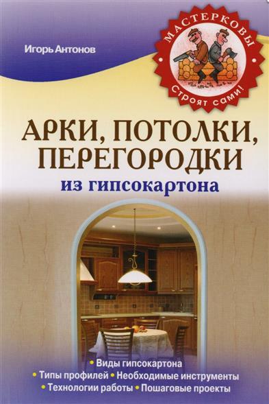 Антонов И. Арки, потолки, перегородки из гипсокартона