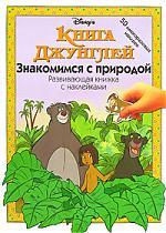 КН Книга Джунглей Знакомимся с природой