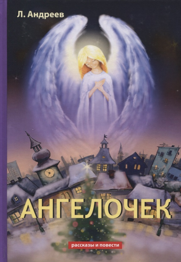 Андреев Л. Ангелочек андреев л милые призраки пьесы