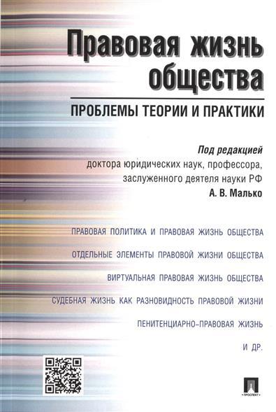Малько А. (ред.) Правовая жизнь общества. Проблемы теории и практики