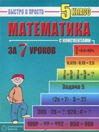 Математика 5 кл. за 7 уроков с конспектами