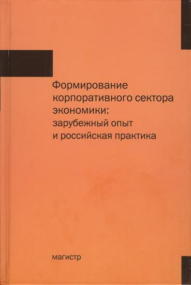 Формирование корпоративного сектора экономики: зарубежный опыт и российская практика