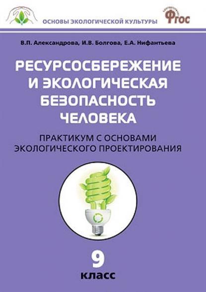 Ресурсосбережение и экологическая безопасность человека. Практикум с основами экологического проектирования. 9 класс