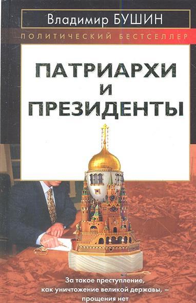 Патриархи и президенты