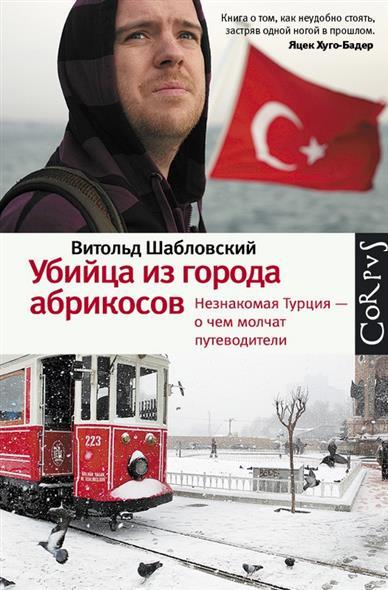 Шабловский В. Убийца из города абрикосов. Незнакомая Турция - о чем молчат путеводители