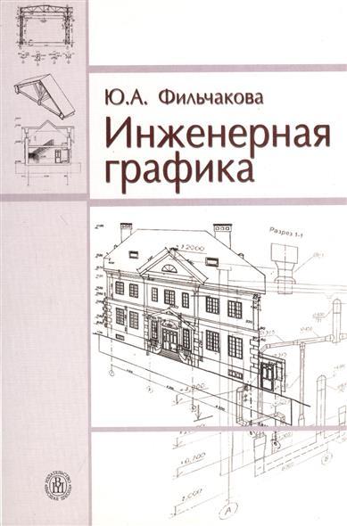Фильчакова Ю. Инженерная графика