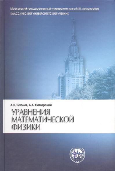 Тихонов А., Самарский А. Уравнения математической физики а в тихонов подводное царство