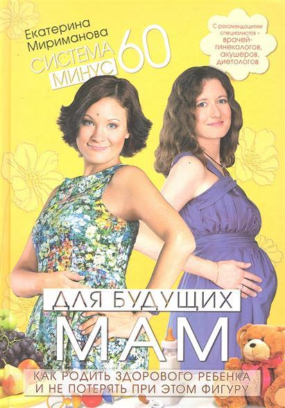 Мириманова Е. Система минус 60 для будущих мам Как родить здорового ребенка… аквааэробика для будущих мам