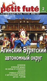 Строгов М. Путеводитель Агинский бурятский автономный округ