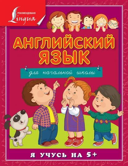 Матвеев С. Английский язык для начальной школы с а матвеев русский язык для начальной школы