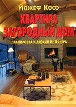 Косо Й. Квартира Загородный дом Планировка и дизайн интерьера куплю квартира братиславская дом 8