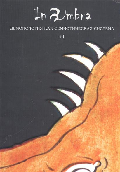 In Umbra. Демонология как семиотическая система # 1. Альманах