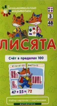 Куликова Е., Русаков А. Лисята. Счет в пределах 100. Математика. Набор карточек с картинками. Уровень 3