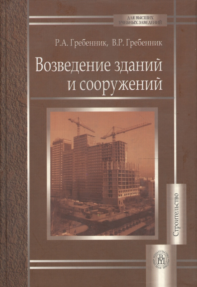 Гребенник Р., Гребенник В. Возведение зданий и сооружений. Издание второе, переработанное и дополненное