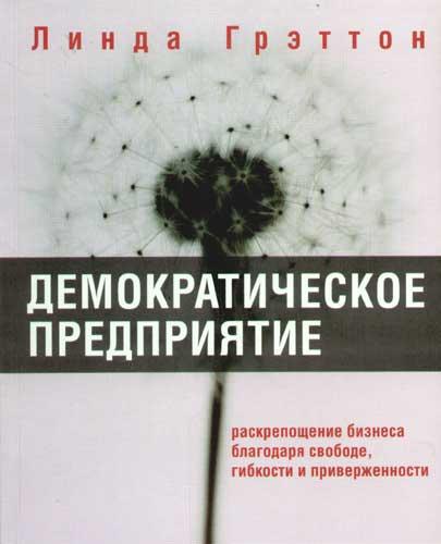 предложения книги по психологии для раскрепощения признательна коллективу
