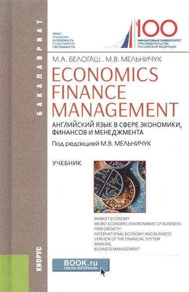 Белогаш М., Мельничук М. Economics Finance Management = Английский язык в сфере экономики, финансов и менеджмента. Учебник economics finance management