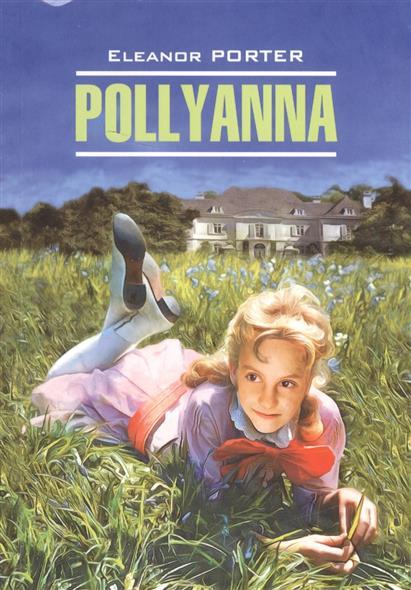 Porter E. Pollyanna стоимость