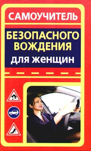 Самоучитель безопасного вождения для женщин