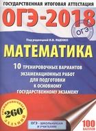 ОГЭ-2018. Математика. 10 тренировочных вариантов экзаменационных работ для подготовки к основному государственному экзамену