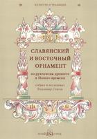Славянский и восточный орнамент по рукописям древнего и Нового времени